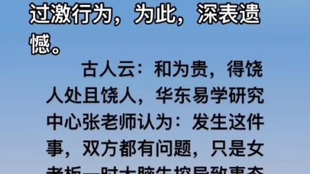 华东易学研究中心张老师,001