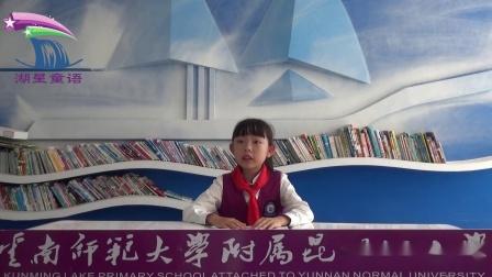 盘龙区云南师范大学附属昆明湖小学2021年6月校园电视台