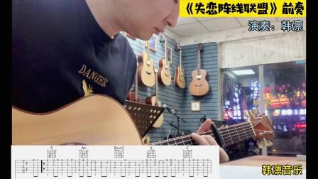 失恋阵线联盟,吉他前奏,演奏,韩凛