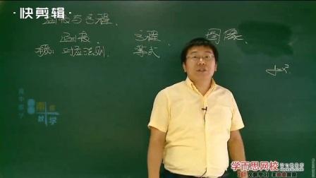 高中数学,高一数学函数与方程知识点讲解,高一至高三全册网课视频