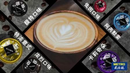 原装进口RIOBA胶囊咖啡,高品质不输咖啡馆!