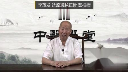 李茂发 达摩通脉正骨 颈椎病