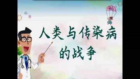 张红梅《了解传染病,制作病毒档案》综合实践活动