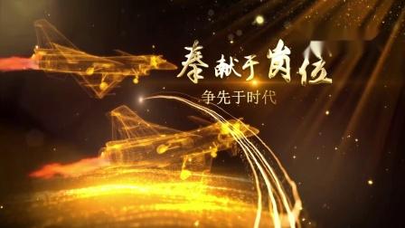 这个节目6666,值得一看!长沙彭记坊食品公司 2021年表彰盛典年会开场倒计时-样片1