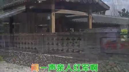 歌曲《十送红军》浙江省温州市.中国工农红军第十三军军部旧址2021.07.14<农历六月初五>(周三)下午拍摄