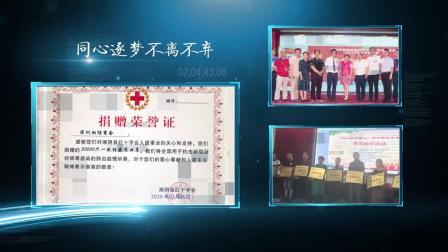 经典年会开场视频!深圳湘阴商会协会 宣传片 2022年会开场倒计时 周年庆-样片1
