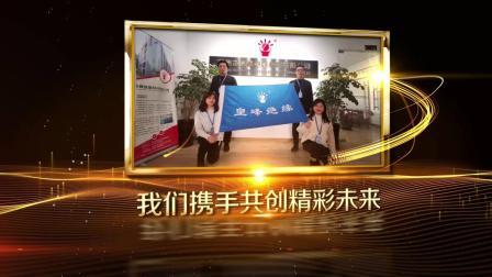 霸气,这个视频帅呆了!皇峰绝缘材料公司 2022年会开场倒计时 周年庆-样片1