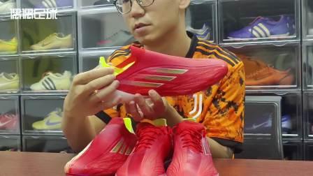 改款后功力大涨的足球鞋长什么样?阿迪达斯x Speedflow开箱视频