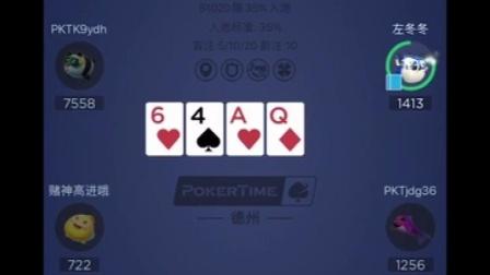 德州扑克:稳扎稳打线上精彩讲解