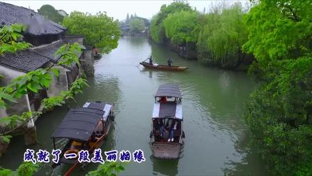 《江南的姻缘》MV 甜业声乐作品 词阮云松  曲甜业