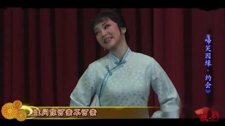 越剧《啼笑因缘·约会》吴凤花 方亚芬