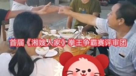 中国•深圳首届《湘嫂人家》拳王争霸赛评审团