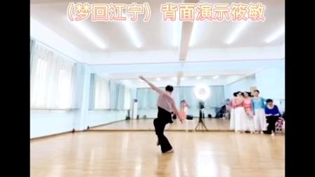 筱敏广场舞(梦回江宁)正背面演示和背面分解原创张兵
