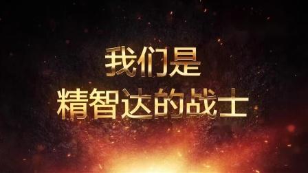 激动人心的时刻,值得推荐!深圳精智达科技公司 年会开场倒计时 周年庆-样片1