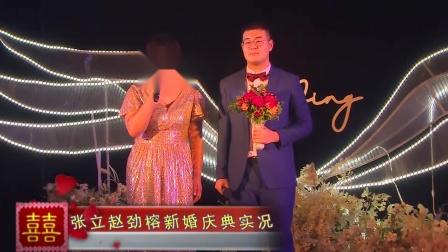 张立和赵劲榕新婚庆典实况