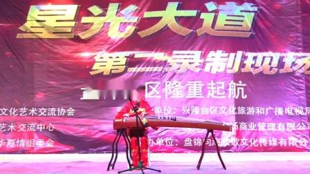 星光大道第二演播厅全国青少年才艺大赛盘锦赛区第三场比赛