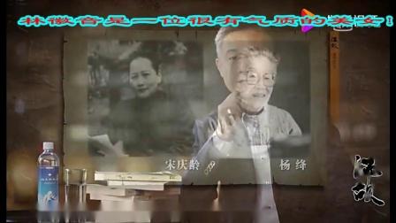 林徽因的精彩一生[播放时长:04分24秒22]