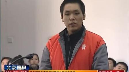 首例倒卖新康泰克制毒物品案昨天开审 110323 北京您早