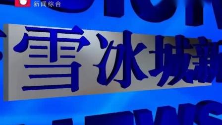 蜜雪冰城电视台新闻片头 2019年7月6日