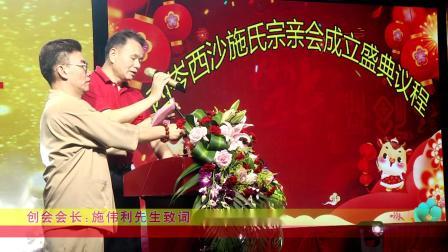 C ,西岑西沙施氏宗亲会成立盛典新民摄影:13805984306