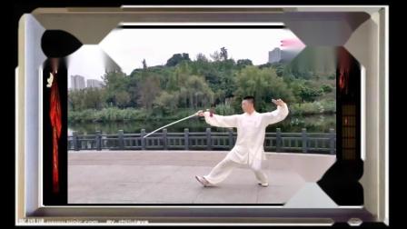 42式太极剑  (重配乐)