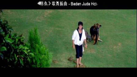 【沙鲁克·汗】印度电影《烈火恩仇》歌舞插曲 - Badan Juda Hotay Hain