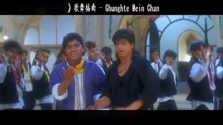 【沙鲁克·汗】印度电影《烈火恩仇》歌舞插曲 - Ghunghte Mein Chan