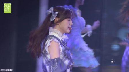 【GNZ48】TeamZ《三角函数》王芊诺 王炯义 农燕萍发言时刻 公演 (20210730)