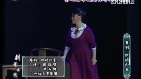 剧场连线-粤剧_红的归来20210801欧凯明 崔玉梅 陈振江