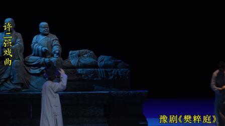 许二强戏曲,豫剧《樊粹庭》盛红林,刘雯卉主演