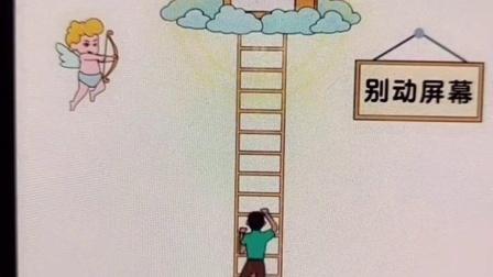 小游戏最强大脑3:登天梯上天堂