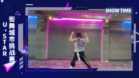 徐绍岚助力U-STAR街舞城市挑战赛  燃炸舞蹈火力全开