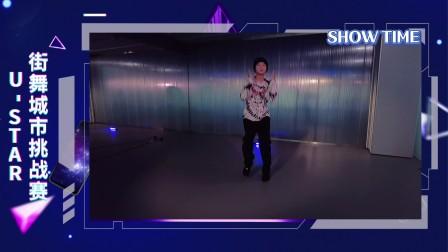 罗言助力U-STAR街舞城市挑战赛  炫酷舞姿一起来看