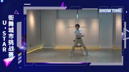 吴海助力U-STAR街舞城市挑战赛  走心舞者实力演绎