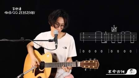 革命吉他教程NO.87赵雷《小行迹》吉他教学弹唱教学