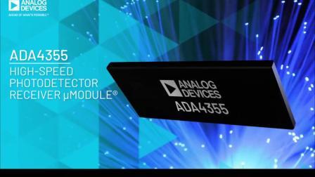 ADA4355:高速光电检测器接收器μModule®