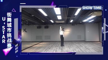梓渝助力U-STAR街舞城市挑战赛  活力舞蹈青春来袭