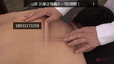李茂发 达摩正骨之胸3—7的调整(俯卧位)