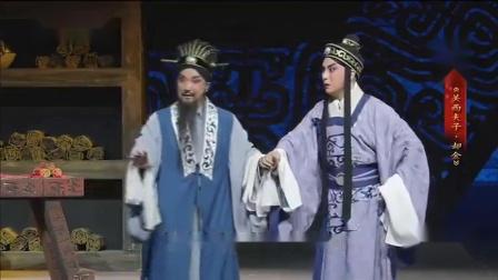 秦腔《关西夫子》四知唱段 边肖 陕西省戏曲研究院