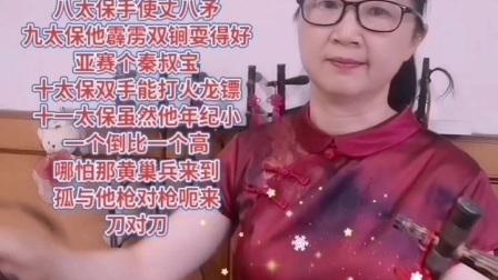 小姜学艺京剧珠帘寨数太保南阳梅苑京韵