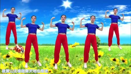 完整版有氧健身操《 菊花爆满山》 简单易学,轻松瘦身,越跳越带劲