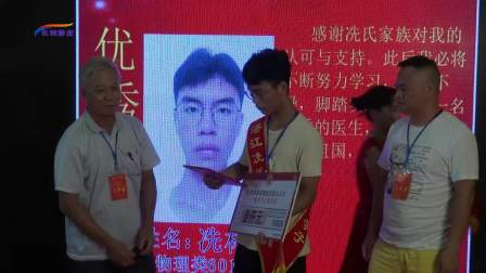 世界冼氏联谊会湛江分会2021年度优秀学子嘉奖典礼隆重举行