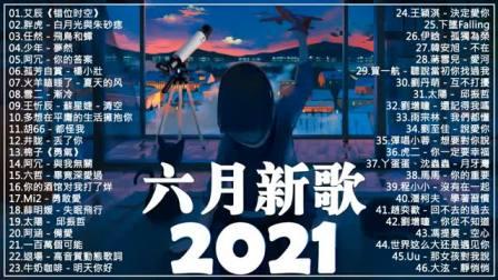 2021六月新歌