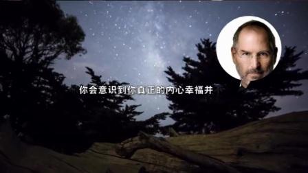 乔布斯的遗言《醒悟》,令人深思。#健