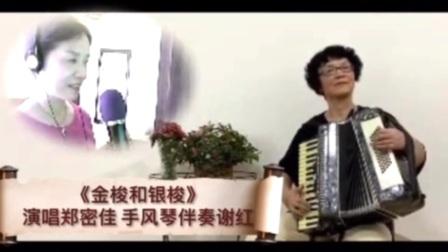 女声独唱《金梭和银梭》演唱郑密佳手风琴伴奏谢红