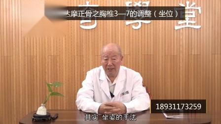 李茂发 达摩正骨之胸椎3—7的调整(坐位)