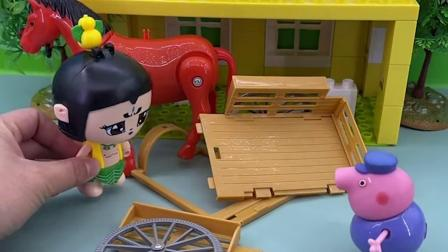 搞笑玩具:谁能帮猪爷爷去接佩奇