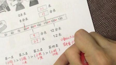 8.29三上数学小数的简单加减