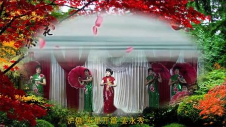 沪剧《寿星开篇》姜永秀