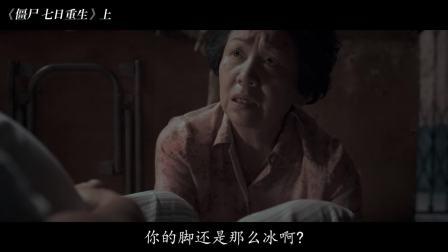 香港僵尸片最后的荣光《僵尸之七日重生》上